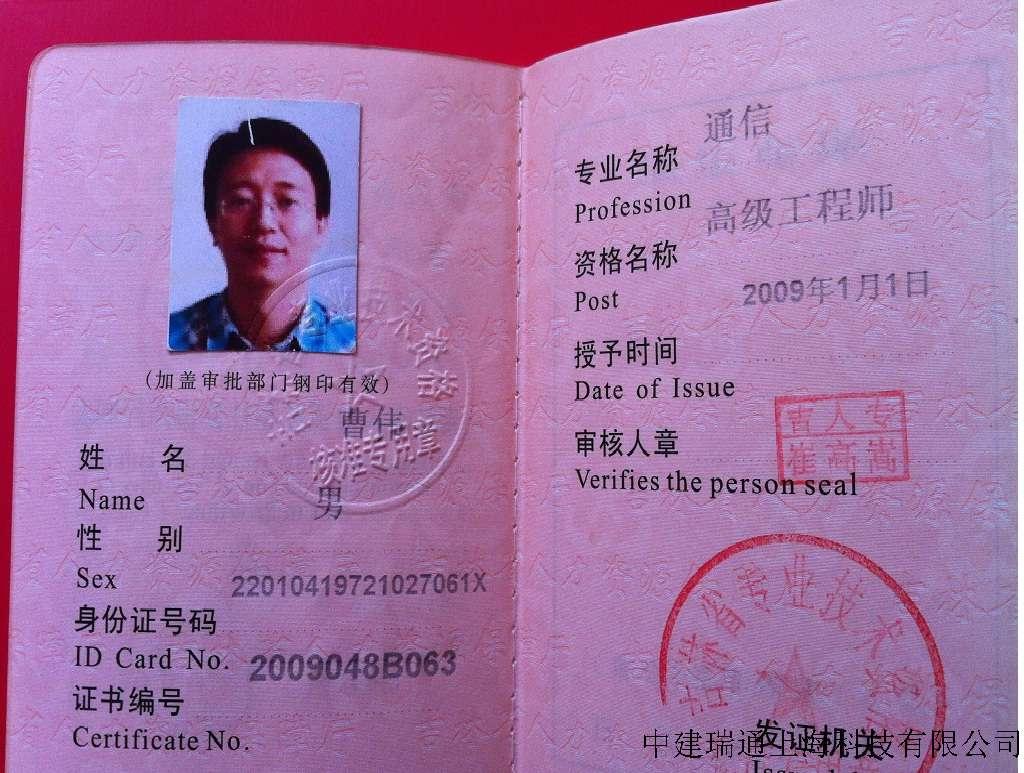 高级通信工程师挂靠 - 资质代办,上海代办资质,代办换